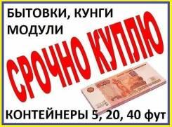 Купим 3,5,20 футовые Контейнеры, Кунги, Бытовки, Гаражи, Ёмкости и др.