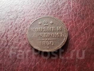 Николай I. Огромные 2 копейки серебром 1840 г. С. М. Редкая!