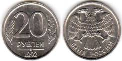 20 рублей 1992 год. ЛМД. Погодовка.