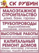 Рабочий. ООО СК РУБИН. Артем, Владивосток, Приморский край