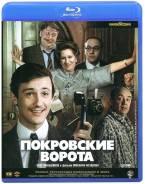 Покровские ворота (Blu-Ray)