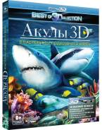 Акулы 3D и 2D (Real 3D Blu-Ray)
