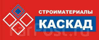 """Кладовщик-фактуровщик. ООО """"КАСКАД"""". Улица Куйбышева 7а"""