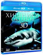 Хищники океанов 3D (Real 3D Blu-Ray + Blu-Ray)