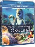 Удивительный океан Real 3D+2D (Blu-Ray)