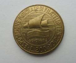 Италия 200 лир 1992 Выставка марок в Генуе