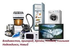 Ремонт телевизоров, стиральных машин, холодильников, бытовой техники.