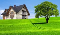 Займы под залог земельных участков, и квартир.