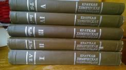 Энциклопедии.