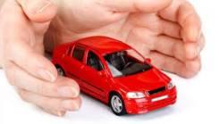 Автострахование(ОСАГО), договор купли-продажи в Артеме. Выезд. Скидки