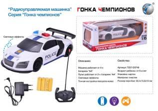 Радиоуправляемые полицейские машинки.