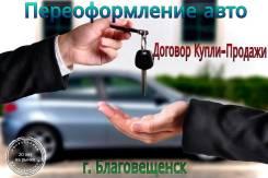 Переоформление Авто. Составление договоров купли-продажи
