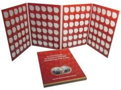Альбом-планшет под 10 рублей на 120 ячеек. Без монетных дворов