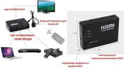 Переключатель HDMI FHD 3входа=1выход с пультом новый
