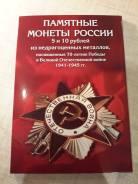 Капсульный альбом под 5 и 10 рублей на 40 монет (включая монеты 2016г)