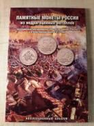 """Альбом под монеты 200 лет войне 1812 года. """"Бородино""""."""