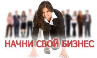 Работа на дому (без опыта, без продаж)для женщин