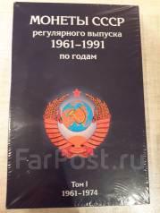 Альбом для советских монет 1961-1991