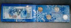 100 руб Сочи + 4 монеты в буклете
