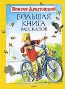 Книга Виктор Драгунский: Большая книга рассказов.