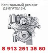 Ремкомплект двигателя. BMW BMW