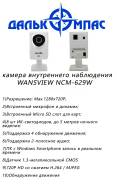 IP-видеокамеры.
