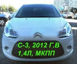 Citroen C3. A51, KFT TU3AE5