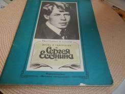 Жизнь и творчество Сергея Есенина. Очерки, фото