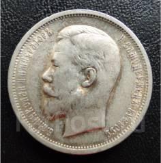 50 копеек.1912г. ЭБ. Российская империя. Николай II. Серебро. XF+.
