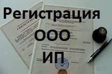 Регистрация ООО 3 000, ИП 1 000