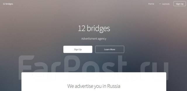 12 мостов. Продвижение товара/услуги/сайта/страницы/лендинга