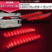 Стоп-сигнал. Honda Stepwgn, RG1, RG2, RG3, RG4