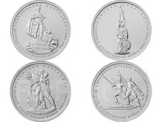 2014 г. Пятый комплект 5 рублей 70 лет ВОВ (UNC)