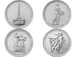 2014 г. Третий комплект 5 рублей 70 лет ВОВ (UNC)