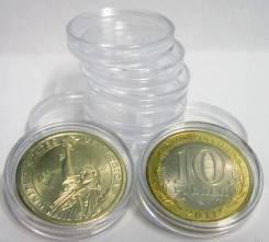 Капсулы 27 мм (для 10-рублёвых монет)