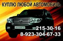 Срочный выкуп авто и мототехники! 2-15-30-16
