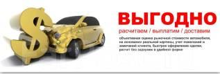 Продайте мне ваш АВТО! Покупаем любые авто! Приморье и Хабаровский край