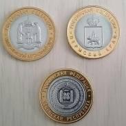 Копии ЧЯП 10 рублей биметалл (Пермский край, Чечня, ЯНАО)