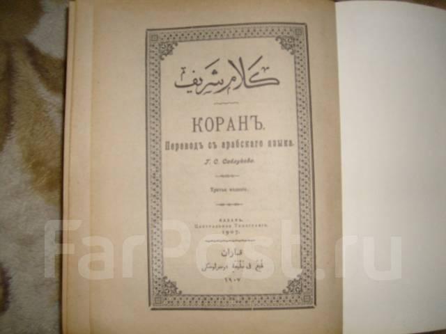 Коран 1907 года цена карта вяземского уезда 19 века