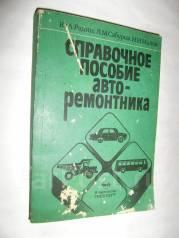 Справочное пособие авторемонтника -1987г.