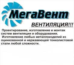 Производство воздуховодов.