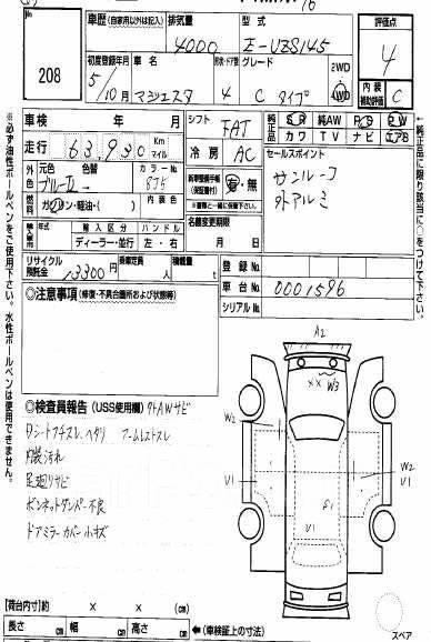 Блок круиз-контроля. Toyota Crown Majesta, UZS141, UZS143, UZS145, UZS147 Toyota Crown, UZS141, UZS143, UZS145, UZS147 Toyota Aristo, UZS143, UZS143E...