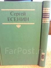 С. Есенин, собрание сочинений в 2томах.
