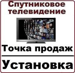 Комплекты спутникового ТВ.