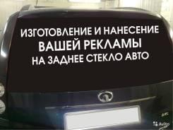 Виниловые наклейки и рекламные надписи