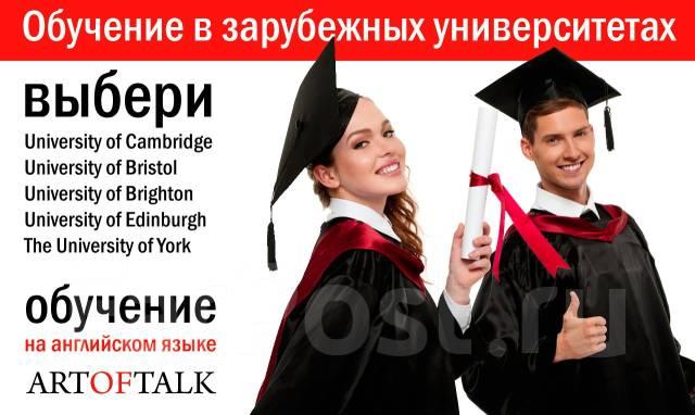 ДальВиза. Обучение за границей, Обучение в Канаде.