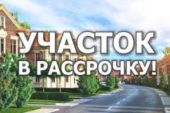 Земельный участок в рассрочку на 3 года. 800кв.м., собственность, электричество, от агентства недвижимости (посредник)