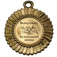Изготовим ленты от 95руб, медали, виньетки, наградные доски, дипломы