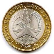 10 рублей 2005 г Никто не забыт, ничто не забыто. СПДМ