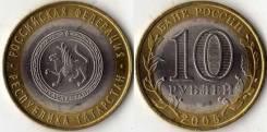 10 Рублей 2005 Республика Татарстан СПМД